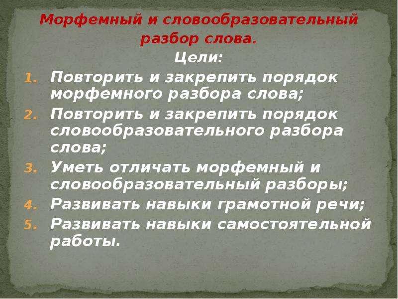 Презентация Морфемный и словообразовательный Морфемный и словообразовательный разбор слова