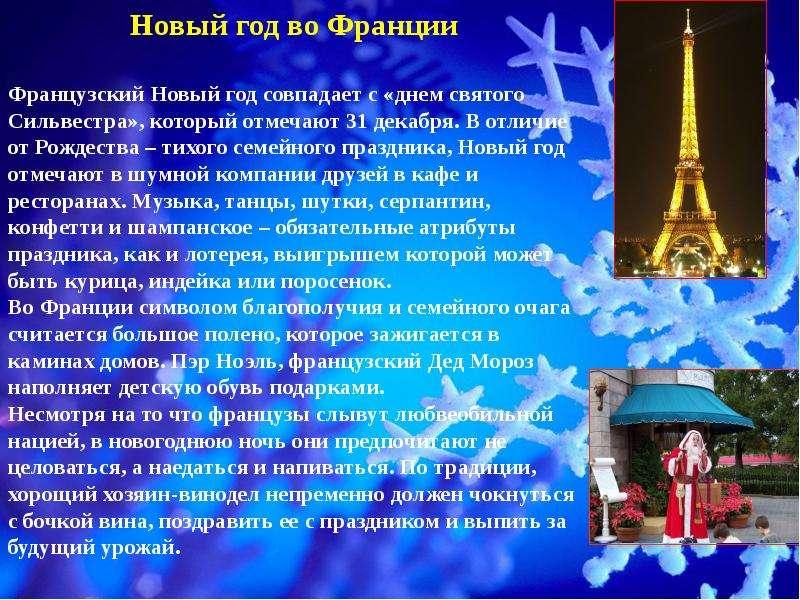 Празднование нового года в других странах