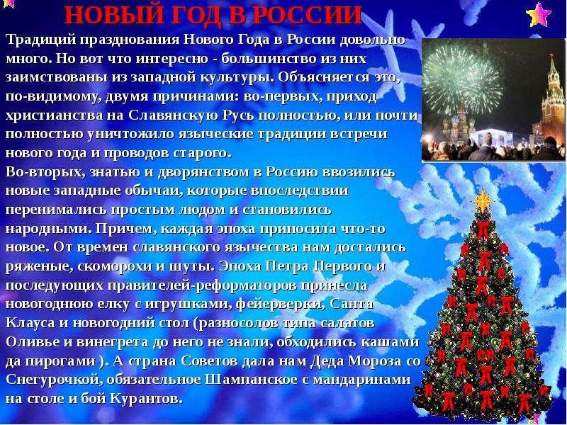Доклад на тему новый год в россии