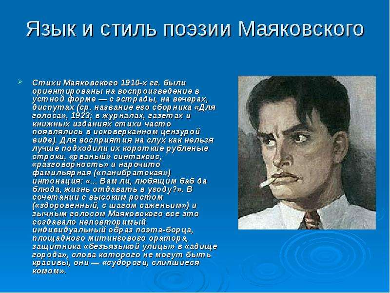 маяковский стих в стиле футуризма