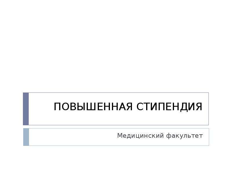 Презентация ПОВЫШЕННАЯ СТИПЕНДИЯ Медицинский факультет