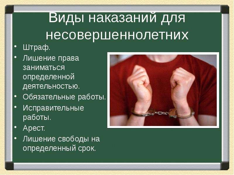 виды уголовных наказаний для несовершеннолетних