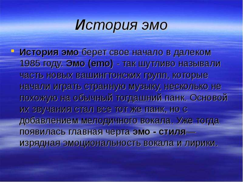История эмо История эмо берет свое начало в далеком 1985 году. Эмо (emo) - так шутливо называли част