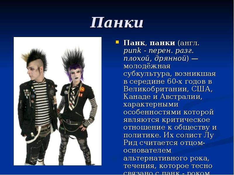 Панки Панк, панки (англ. punk - перен. разг. плохой, дрянной) — молодёжная субкультура, возникшая в