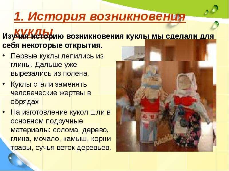 Проект на тему знакомство с куклой