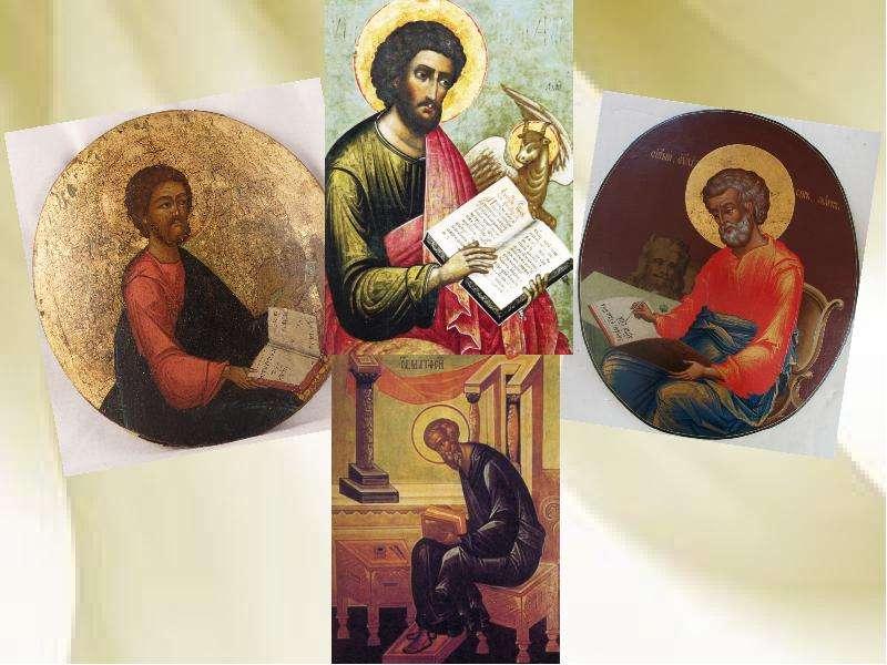 Евангелисты праздники