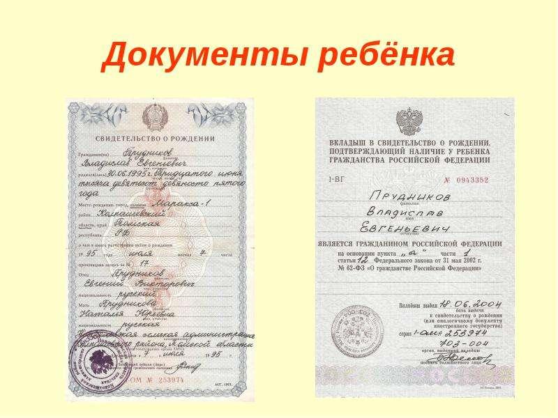 Как сделать гражданство в россии и какие документы