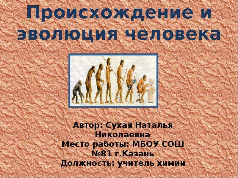 Презентация На тему Происхождение и эволюция человека