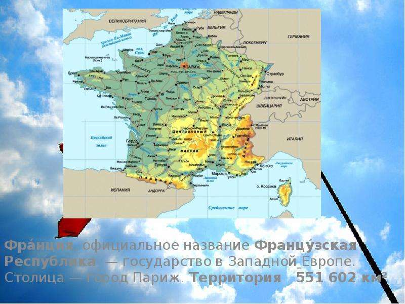 Фра́нция, официальное название Францу́зская Респу́блика — государство в Западной Европе. Столица — г