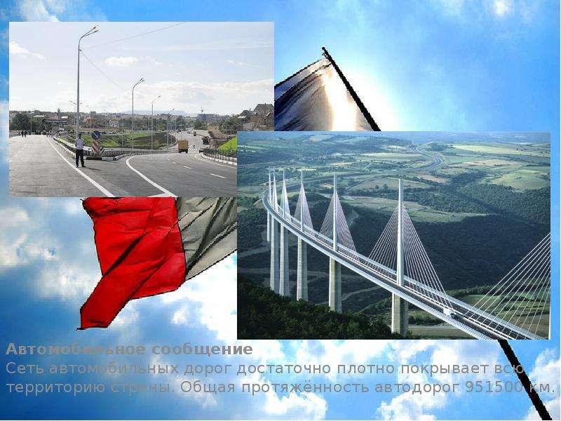 Автомобильное сообщение Сеть автомобильных дорог достаточно плотно покрывает всю территорию страны.