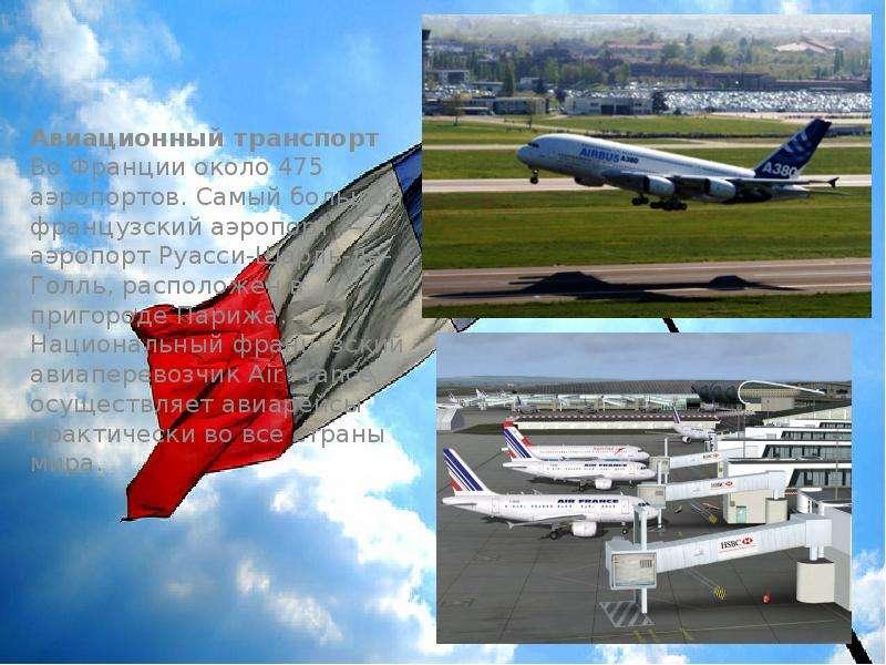 Авиационный транспорт Во Франции около 475 аэропортов. Самый большой французский аэропорт — аэропорт