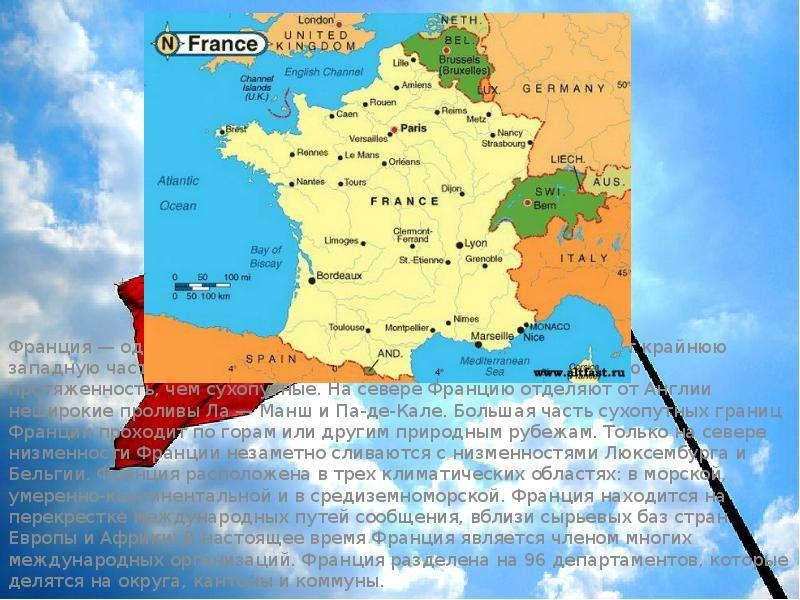 Франция — одна из экономически развитых стран мира, занимает крайнюю западную часть Европы. Морские