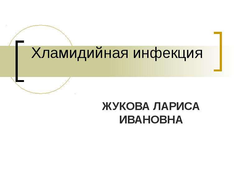 Презентация Хламидийная инфекция ЖУКОВА ЛАРИСА ИВАНОВНА
