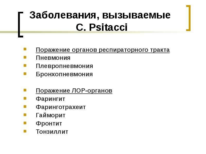 Заболевания, вызываемые C. Рsitacci Поражение органов респираторного тракта Пневмония Плевропневмони