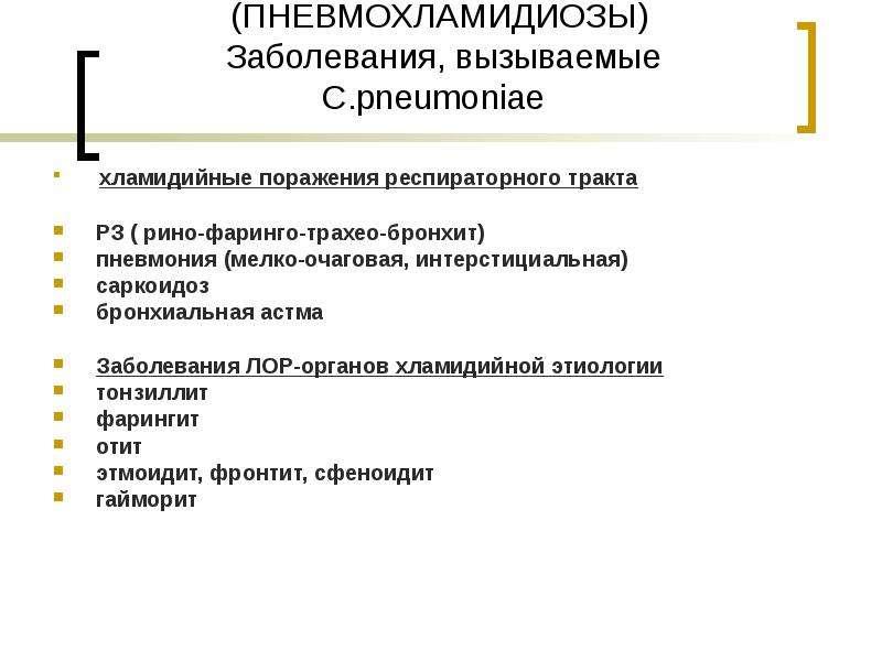 (ПНЕВМОХЛАМИДИОЗЫ) Заболевания, вызываемые C. pneumoniae хламидийные поражения респираторного тракта