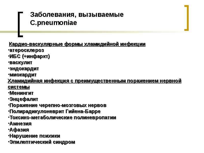 Хламидийная инфекция ЖУКОВА ЛАРИСА ИВАНОВНА, слайд 5