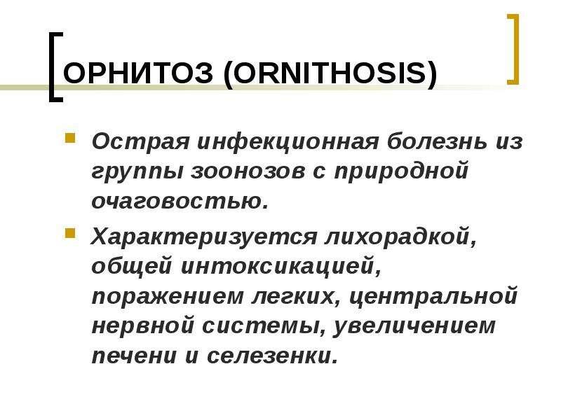 ОРНИТОЗ (ORNITHOSIS) Острая инфекционная болезнь из группы зоонозов с природной очаговостью. Характе