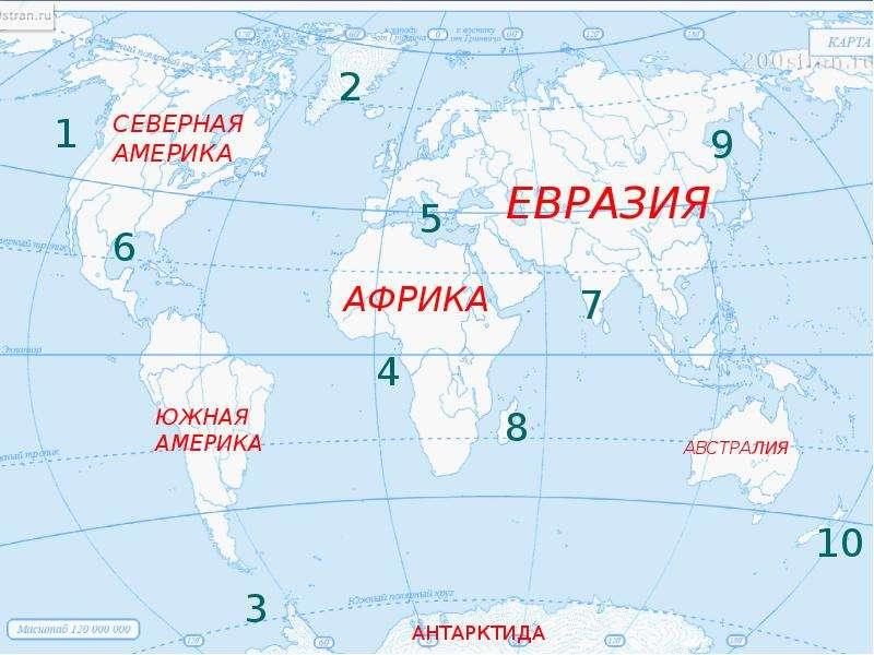 теперь картинки материков земли по отдельности северная америка дмитриева
