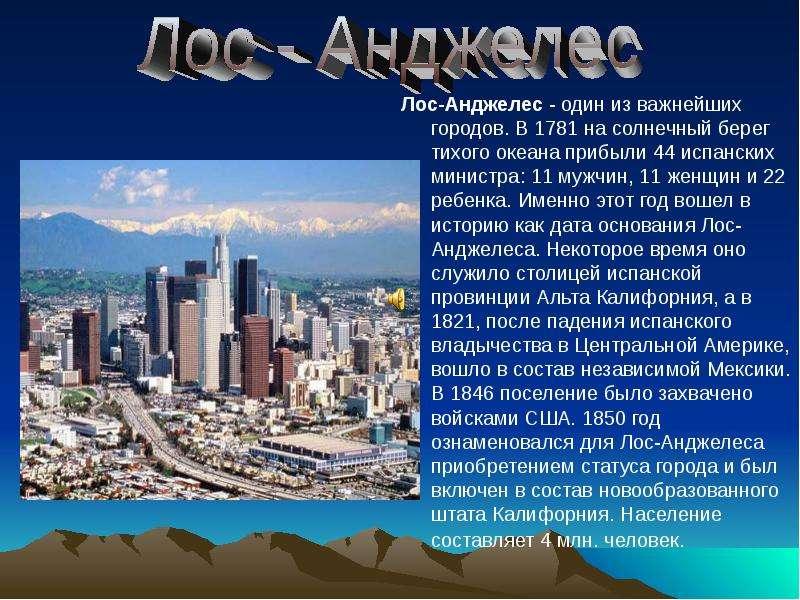 Презентация Города Сша На Английском Языке
