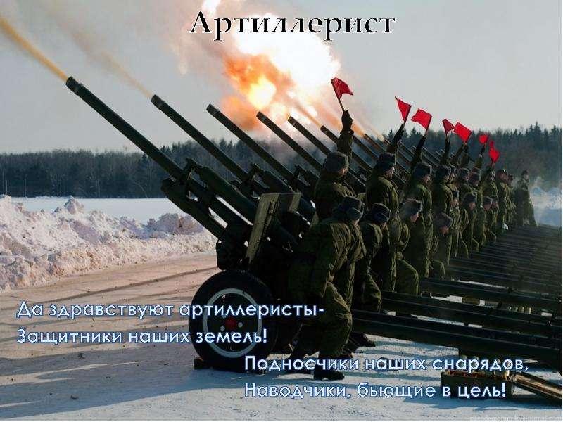 С днем артиллерии поздравление