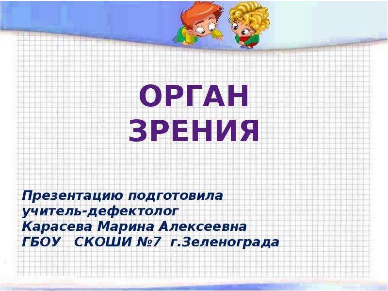 """На тему """"Орган зрения"""" - презентации по Биологии"""