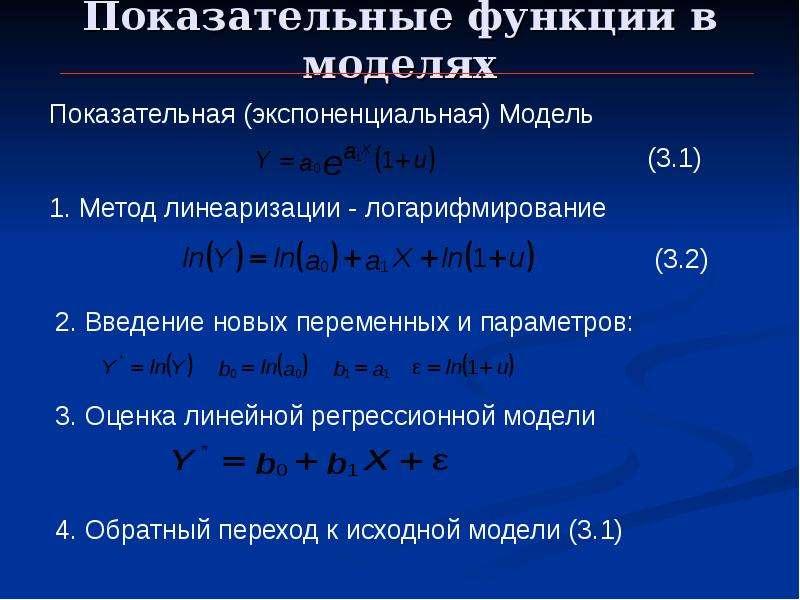 Показательные функции в моделях