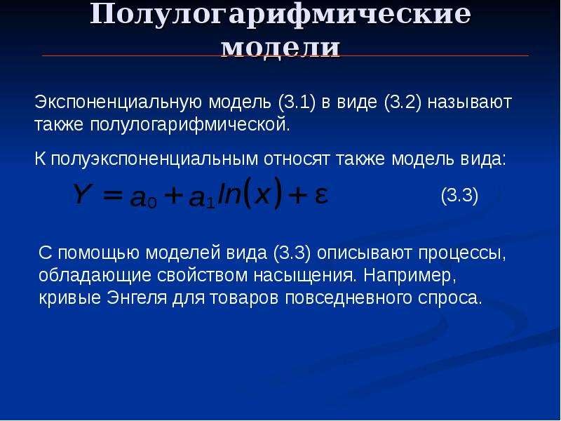 Полулогарифмические модели