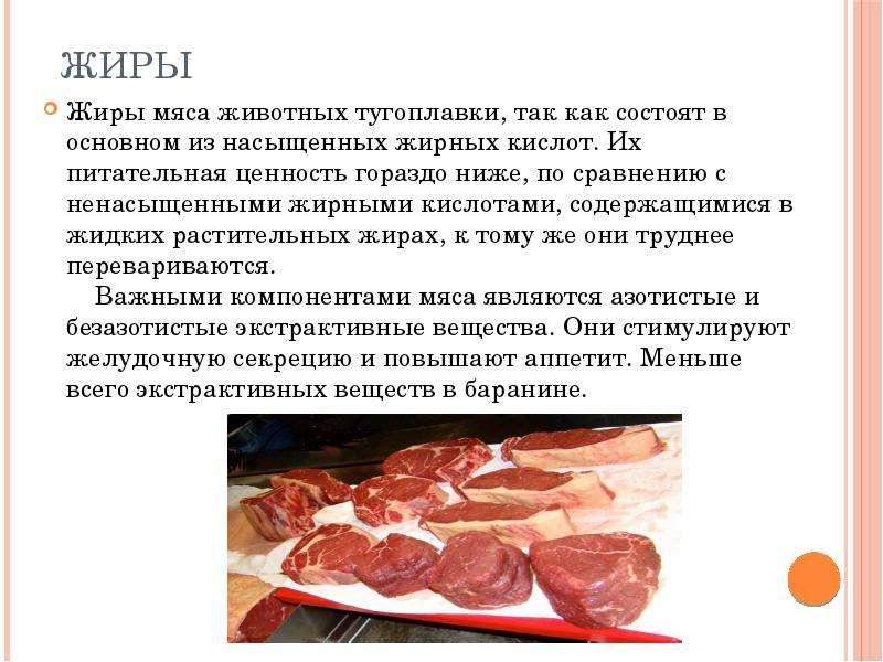 Пищевая ценность куриного мяса