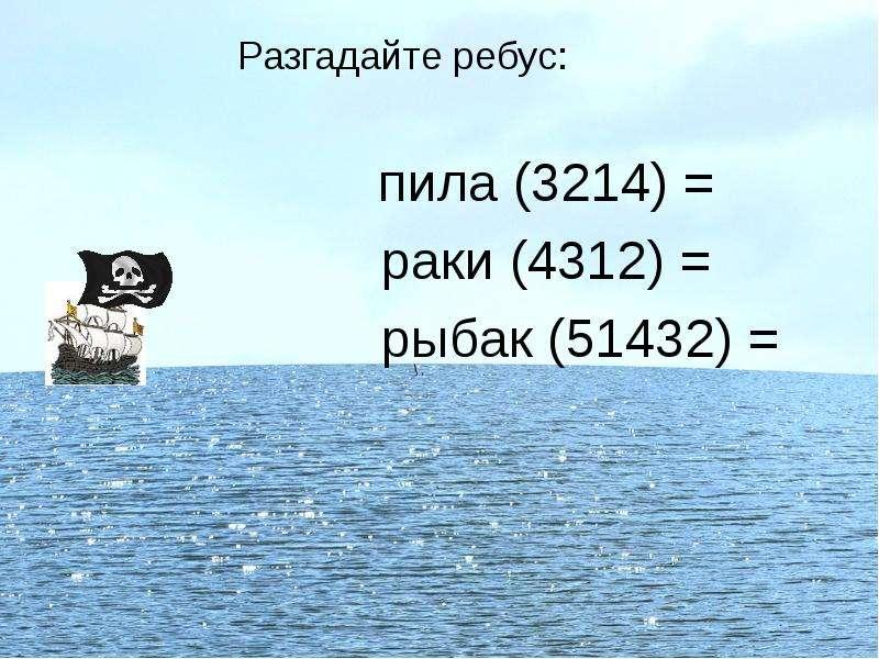 ребус рыбак