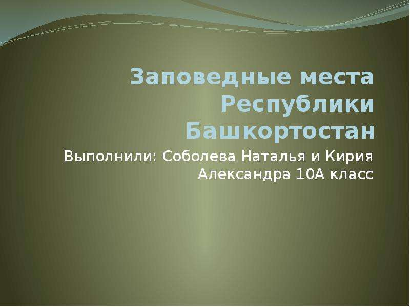 Презентация на тему реки башкортостана скачать о