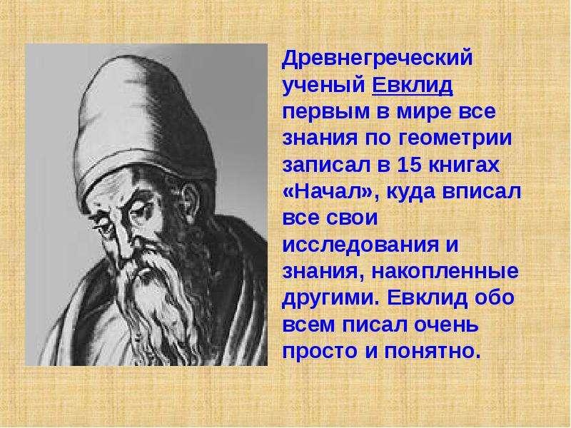 ЦАРСКОЙ ДОРОГИ В МАТЕМАТИКЕ НЕТ., слайд 2
