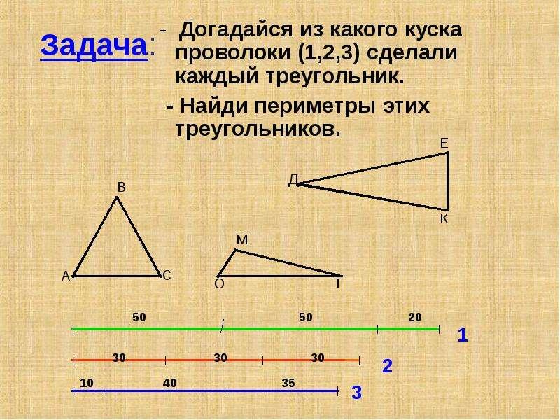 Задача: - Догадайся из какого куска проволоки (1,2,3) сделали каждый треугольник. - Найди периметры