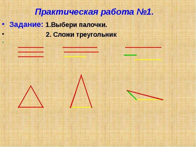 Практическая работа №1. Задание: 1. Выбери палочки. 2. Сложи треугольник .