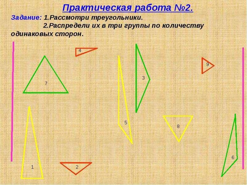 ЦАРСКОЙ ДОРОГИ В МАТЕМАТИКЕ НЕТ., слайд 10