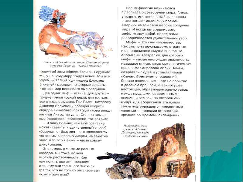 Презентацию по теме легенды старой греции