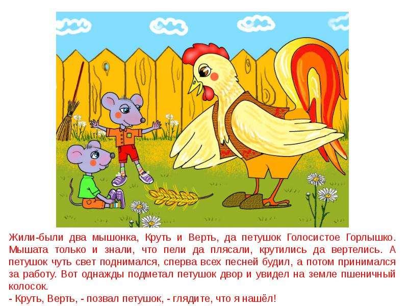 Рисунки к сказкам украинским