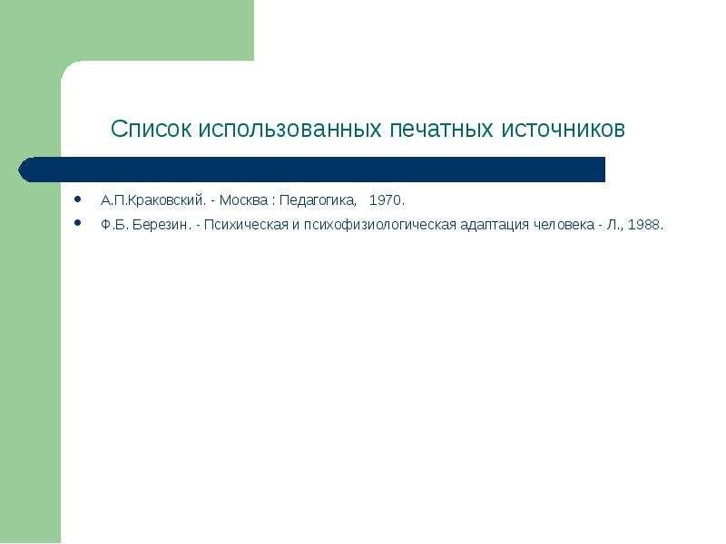 А. П. Краковский. - Москва : Педагогика, 1970. А. П. Краковский. - Москва : Педагогика, 1970. Ф. Б.