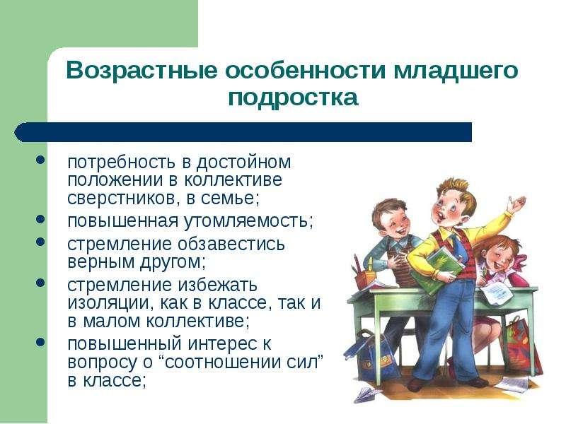 потребность в достойном положении в коллективе сверстников, в семье; потребность в достойном положен