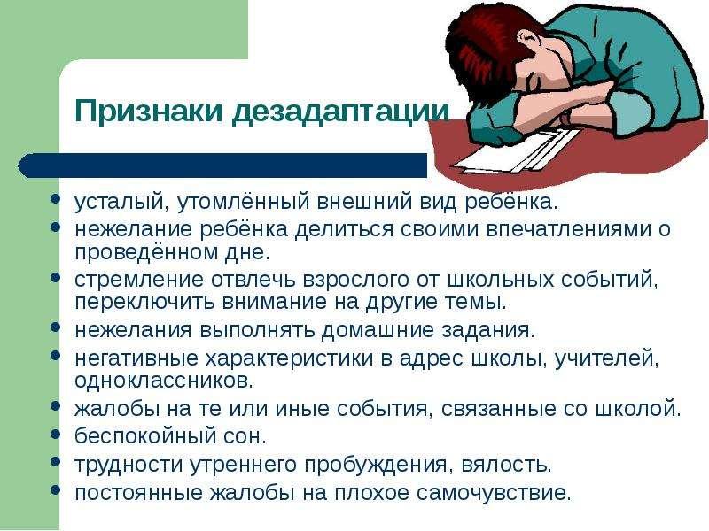 усталый, утомлённый внешний вид ребёнка. усталый, утомлённый внешний вид ребёнка. нежелание ребёнка