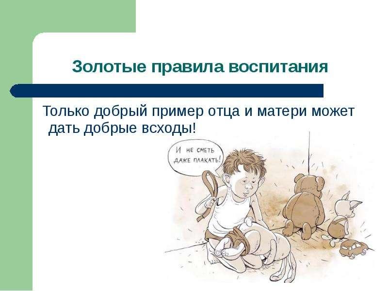 Только добрый пример отца и матери может дать добрые всходы! Только добрый пример отца и матери може