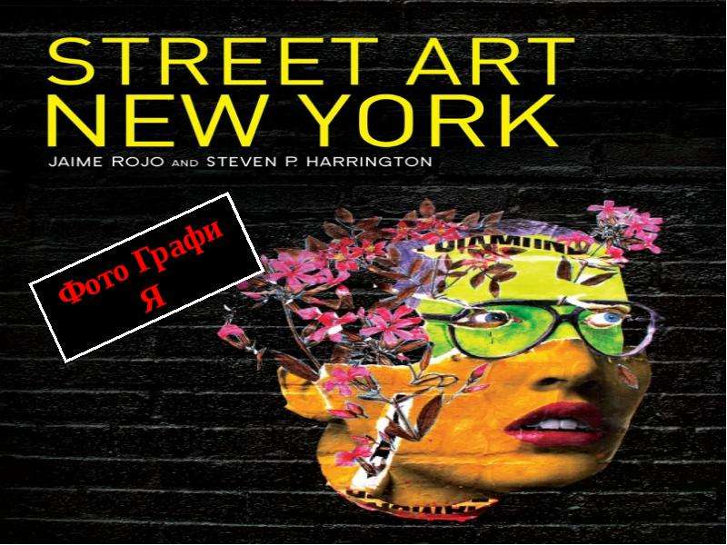 """Street art New York"" - презентации по МХК"