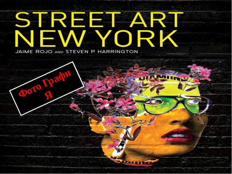 """""""Street art New York"""" - презентации по МХК"""