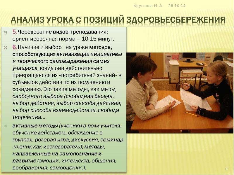 Приснившийся диван здоровьесбережение на уроках русского языка необходимо канун