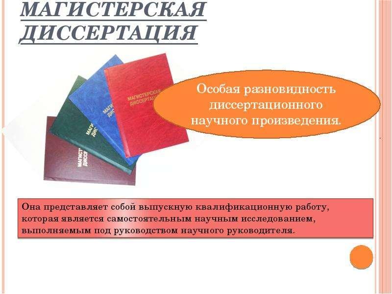 Презентация магистерская диссертация и основные требования  Описание слайда Ма магистерская диссертация