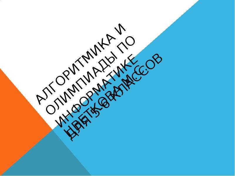 АЛГОРИТМИКА И ОЛИМПИАДЫ ПО ИНФОРМАТИКЕ ДЛЯ 5-6 КЛАССОВ ЦВЕТКОВА М. С.