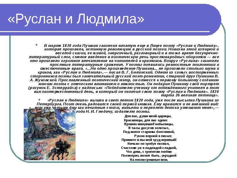 «Руслан и Людмила» В марте 1820 года Пушкин закончил начатую еще в Лицее поэму «Руслан и Людмила», к