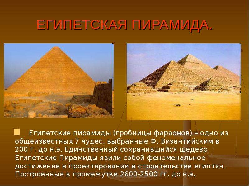 egypts pyramid essay Egyptian society was structured like a pyramid at the top were the gods, such as ra, osiris, and isis egyptians believed that the gods controlled the universe.
