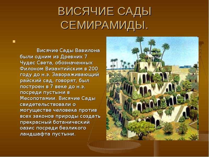 эссе по картинке висячие сады семирамиды виктории инстаграм довольно-таки