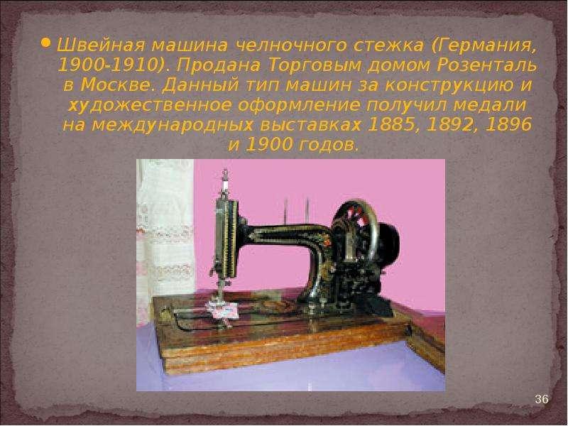 Стих к подарку швейная машинка 27