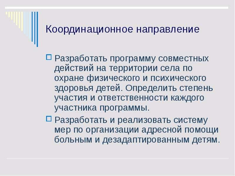 Координационное направление Разработать программу совместных действий на территории села по охране ф